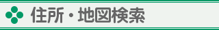 住所・地図検索